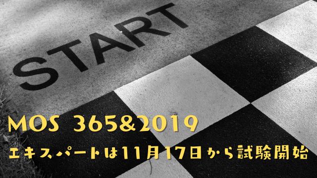 最新MOS 365&2019の試験情報を公開!エキスパートは11月17日から試験開始