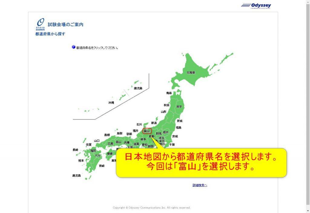 富山県を選択