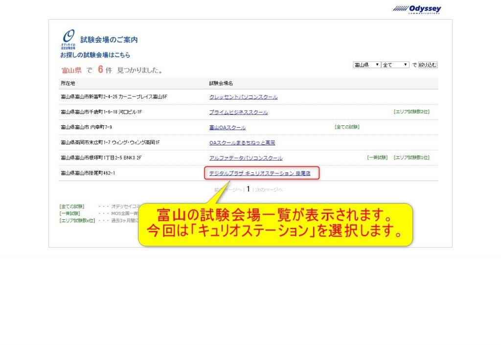 富山県の一覧から「デジタルプラザ キュリオステーション掛尾店」を選択