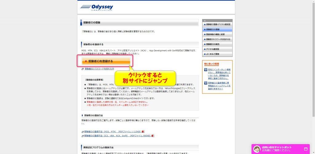 オデッセイのホームページへアクセス
