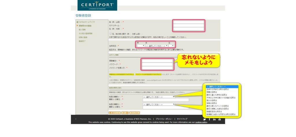 受験者情報を登録