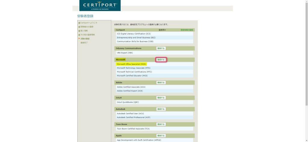 Microsoftの登録