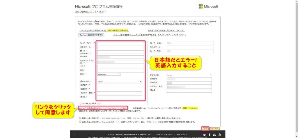 Microsoft プログラム登録情報