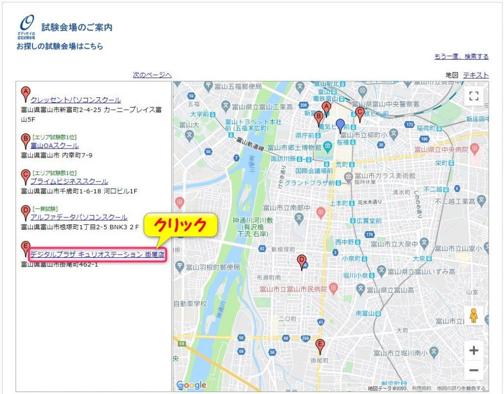 富山近辺で受験可能な試験会場