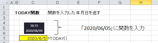 TODAY関数
