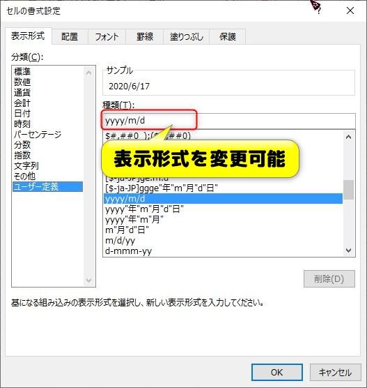 ユーザー定義では表示形式を自由に変更可能