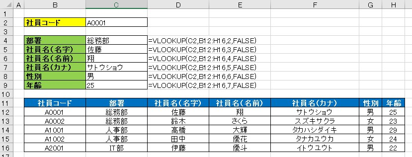 他の項目にもVLOOKUP関数を設定