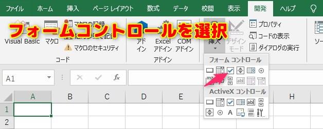 今回は「フォーム コントロール」のチェックボックスを選択します。