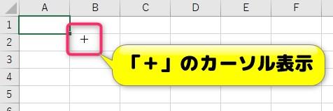 マウスのカーソルが「+」に切り替わったら、チェックボックスを作成したい場所で左クリックします。