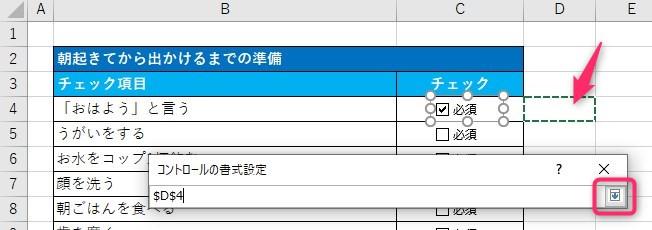 チェックボックスの設定を変更でリンクセルを指定