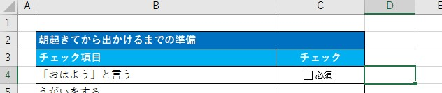 リンクするセルの設定をしましたが、変化がないと思います。