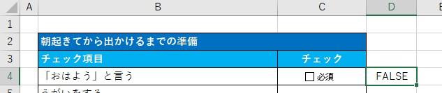 チェックボックスのチェックをOFFにすると、「D4」セルに「FALSE」が表示されます。