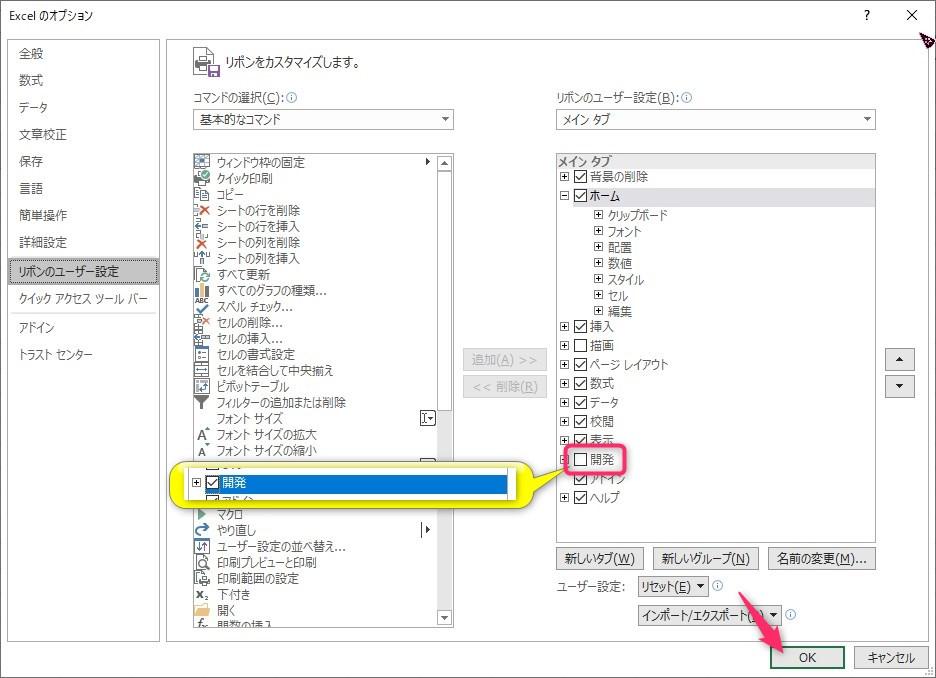 Excelのオプション画面が表示されるので、「リボンのユーザー設定」の「開発」にチェックを入れて、OKをクリックします。