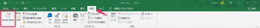 ExcelでVBAを使うためにはVBE(Visual Basic Editor)を使いますので、呼び出し方法をご紹介します。