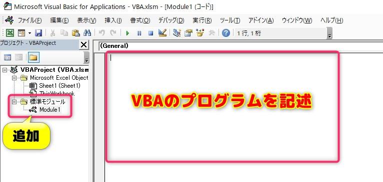 標準モジュールが追加されると、空の画面が表示されます。