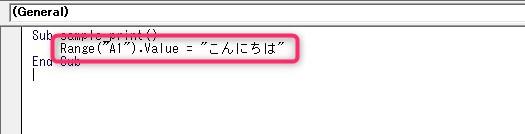 「Sub」から「End」の間にプログラミングしますが、エクセル上に文字を表示させます。