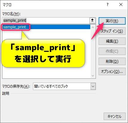 マクロの画面が表示されるので、作成した「sample_print」を選択して実行します。