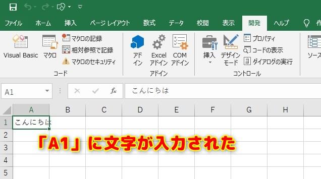 「sample_print」が実行されて「A1」に「こんにちは」が表示されます。