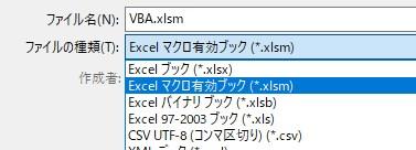 VBAやマクロのあるエクセルを保存するときの注意点として、拡張子を「xlsx」から「xlsm」に変更して保存してください。