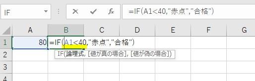 論理式の条件はどんなものを指定するの?1つ目の引数