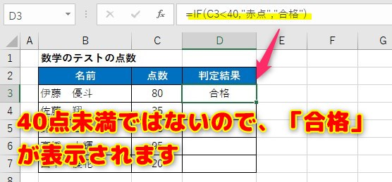 IF関数の判定結果を表示
