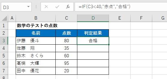 他のセルにIF関数をコピー