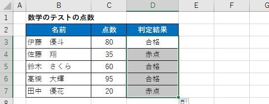 IF関数の内容がそれぞれの行にコピーされました。