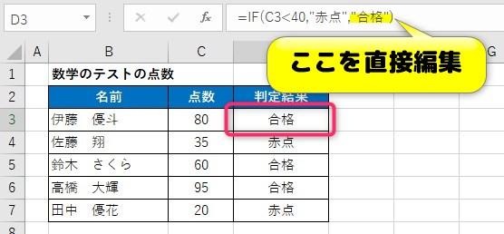 IF関数の中でIF関数を使う方法