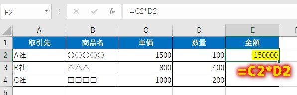書式のコピーを使って計算式を相対参照でコピーする方法