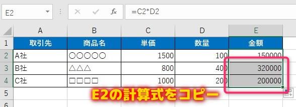 E2の計算式を、E3とE4にコピーするとどうなるか確認してみましょう。