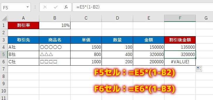 書式のコピーを使って計算式を相対参照でコピーしてしまった場合は?正しい結果が得られない