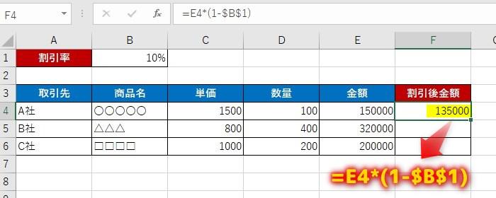 書式のコピーを使って計算式を絶対参照でコピーする方法
