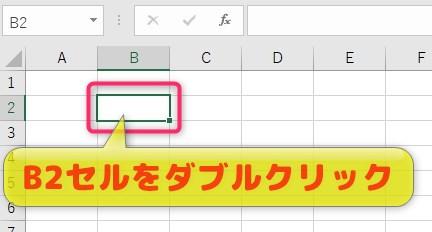 入力状態にする方法の1つ目は、選択しているセルに対して、マウスの左クリックを素早く2回(ダブルクリック)押しましょう。
