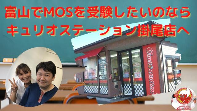 どこで受けられるの?富山県周辺で受験したいのならキュリオステーション掛尾店へ