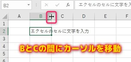 B2セルにセルの幅以上の文字が入力されているため、BとCの間にマウスのカーソルも移動します。