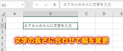 文字の長さに合わせて、セルの幅が自動で変更されます。