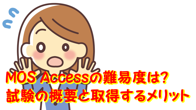 MOS Accessは難易度は?試験の概要と取得するメリットを解説