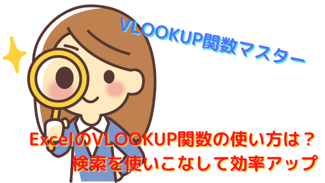ExcelのVLOOKUP関数の使い方は?検索を使いこなして効率アップ