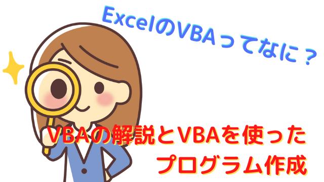 ExcelのVBAってなに? VBAの解説とVBAを使ったプログラム作成