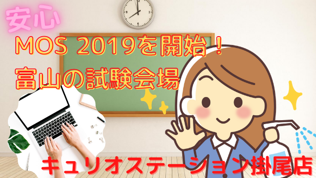 MOS 2019を開始!富山の試験会場といえば!キュリオステーション掛尾店