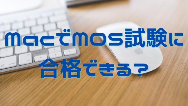 MacしかないけどMOS試験に合格できる?Windows環境を作って学習する方法