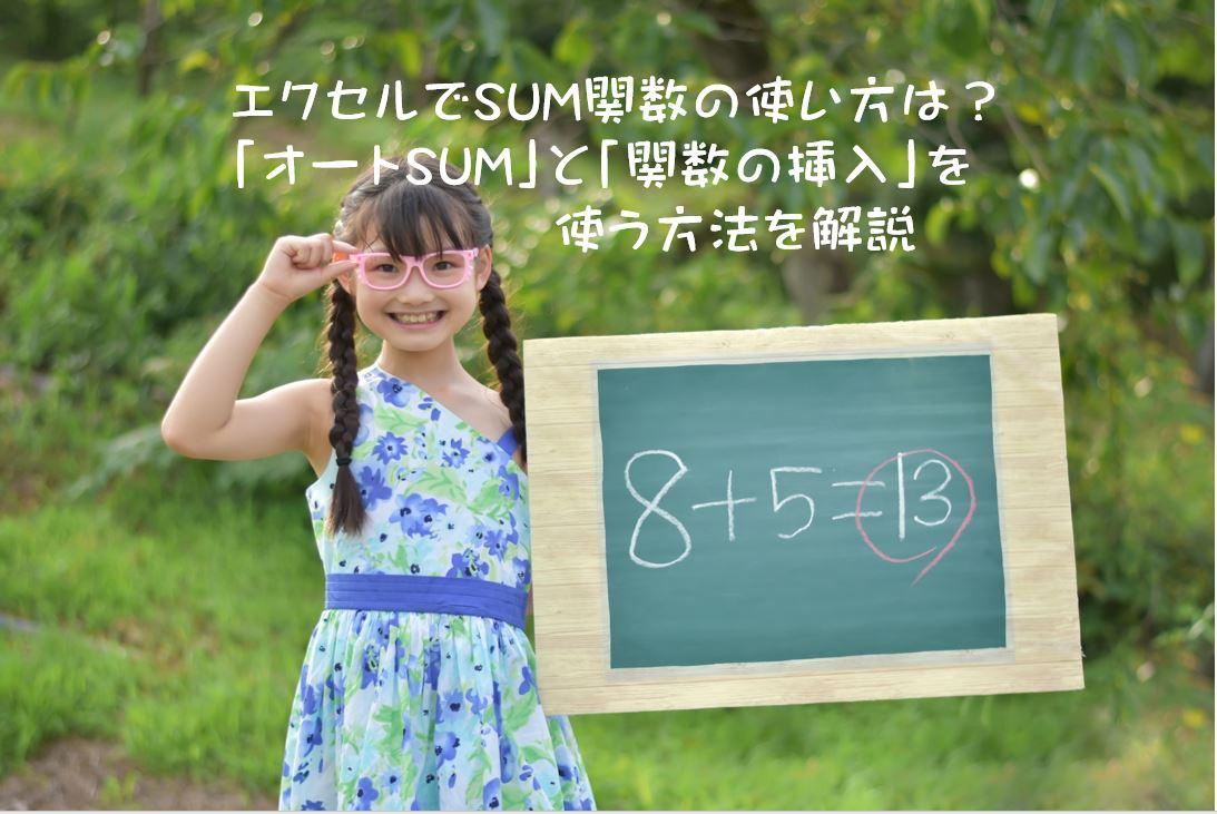 エクセルでSUM関数の使い方は?「オートSUM」と「関数の挿入」を使う方法を解説