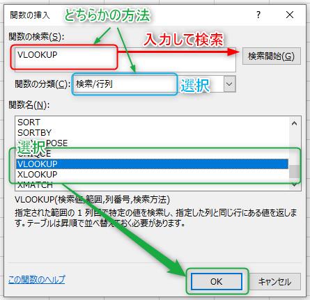 どちらかの方法を使うことで「関数名」に候補となる関数の一覧が表示されますので、「VLOOKUP」を選択してOKボタンを押します。