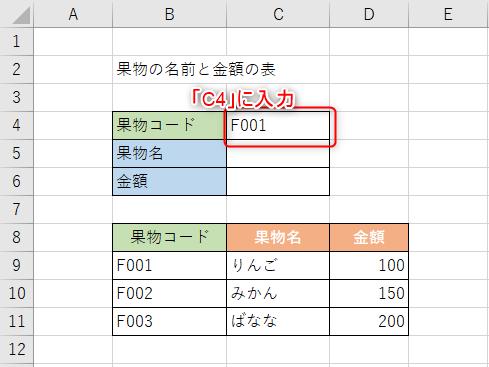 関数を使う前の準備として、「C4」セルに検索したい果物コード「F001」を入力しておきます。