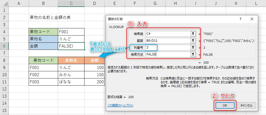 引数が設定されていることを確認してから、OKボタンを確定します。