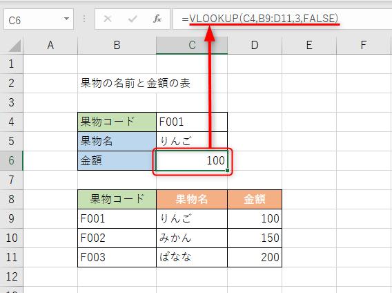 VLOOKUP関数を使うことで、「F001」に対する金額「100」が表示されました。