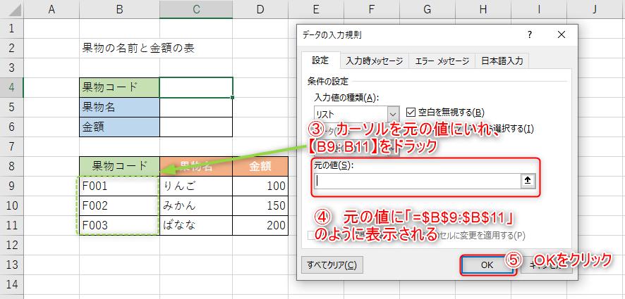 ③「元の値」に果物コードのある範囲を選択(エクセルを選択すると「=$B$9:$B$11」のようになります)