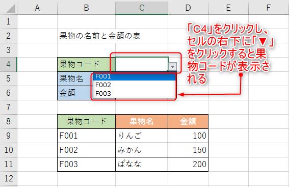 C4セルを選択して、セル右下に「▼」をクリックすると果物コードが表示されます。
